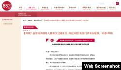 台资企业85度C在网站发表声明支持九二共识