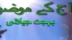 آ-ج کے موضوع - بہجت جیلانی - 2012-24-7