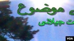 آ-ج کے موضوع - بہجت جیلانی - 2012-8-07