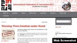 國際新聞工作者聯合會網頁截圖