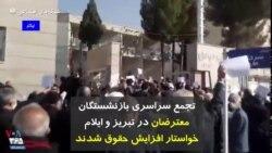 تجمع سراسری بازنشستگان – معترضان در تبریز و ایلام خواستار افزایش حقوق شدند