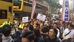 香港政府《逃犯条例》修法建议 引发民主派和民众上街