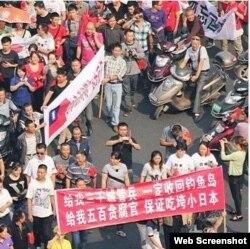 网上流传的一张图片显示,反日示威中具有文学色彩的标语口号 (网络截图)