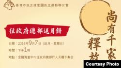 支联会发起中秋节声援活动(支联会网站图片)