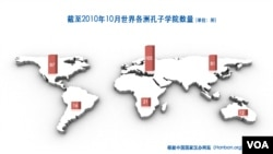孔子学院在全球数量 (VOA根据汉办网站数据制作)