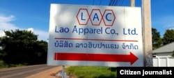 ບໍລິສັດ Lao Apparel Co., Ltd. (LAC) ນຶ່ງໃນບັນດາບໍລິສັດ ທີ່ມີໂຮງງານຕັດຫຍິບຕັ້ງຢູ່ໃນນະຄອນຫຼວງວຽງຈັນ, ວັນທີ 30 ກັນຍາ 2021.