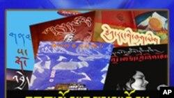 Banned Tibetan Literature
