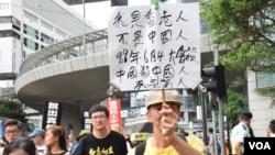 香港退休公務員黃先生手持標語參與六四27周年遊行。(美國之音 湯惠芸拍攝)