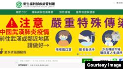 台湾卫生福利部疾病管制署首页武汉肺炎疫情须知(网路截屏)