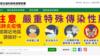 中國允許200名台商滯留一周後 3日撤開武漢
