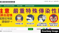 台灣衛生福利部疾病管制署首頁武漢肺炎疫情須知(網路截屏)