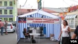 莫斯科街头一处为乌克兰东部亲俄势力控制地区募捐的摊点。(美国之音白桦拍摄)