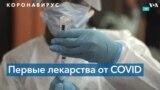 Коктейль из антител
