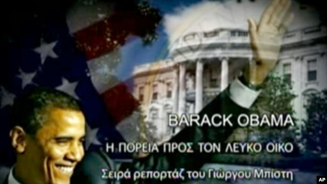 Obama Movie opens in Indonesia.