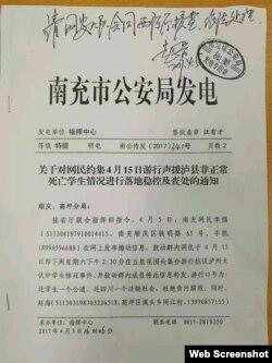 南充公安局维稳电文网上曝光 (网络图片)