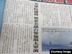台湾媒体报道环太平洋军演的消息(翻拍自由时报)