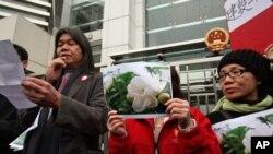 香港民主派人士在中聯辦前支持茉莉花革命