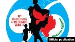 ကခ်င္တေက်ာ့ျပန္စစ္ပြဲ ရွစ္ႏွစ္ျပည့္ ႏွစ္ပတ္လည္ (သတင္းဓါတ္ပံု - Kachin Youth Movement)