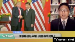 专家视点(马海兵): 北京特使赴平壤,川普访华成果?