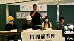 """香港示威者及民間人士組成的""""民間記者會""""批評警方過去兩個多月, 濫發遊行""""反對通知書"""",令香港公民權利大倒退。(美國之音湯惠芸拍攝)"""
