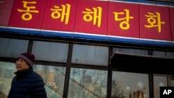 朝鲜当局在北京经营的一家餐馆。