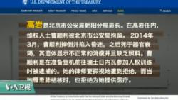 VOA连线(黄耀毅):川普行政命令针对反人权者,北京朝阳警长高岩被制裁