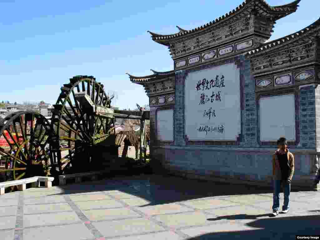 """云南丽江的名胜大水车和1999年中国国家主席江泽民的题词""""世界文化遗产 丽江古城""""。这个题词中江泽民的签名和上图落款签名很相似。"""