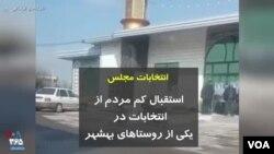 انتخابات مجلس استقبال کم مردم از انتخابات در یکی از روستاهای بهشهر