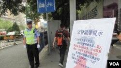 北京交警的提示牌