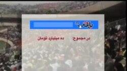 شکست دولت احمدی نژاد در میتینگ پر هزینه آزادی