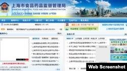 上海市食品药品监督管理局网站截屏