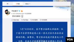 備受質疑的昌平警方通報 (微博截圖)