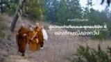 bhikkhuni documentary 2