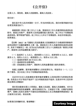 关注雷洋案的部分中国公民要求国家最高权力部门彻查相关案件处理情况的请愿公开信。 (网络截图)
