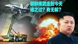 时事大家谈:朝鲜核武走到今天,谁之过?有无解?