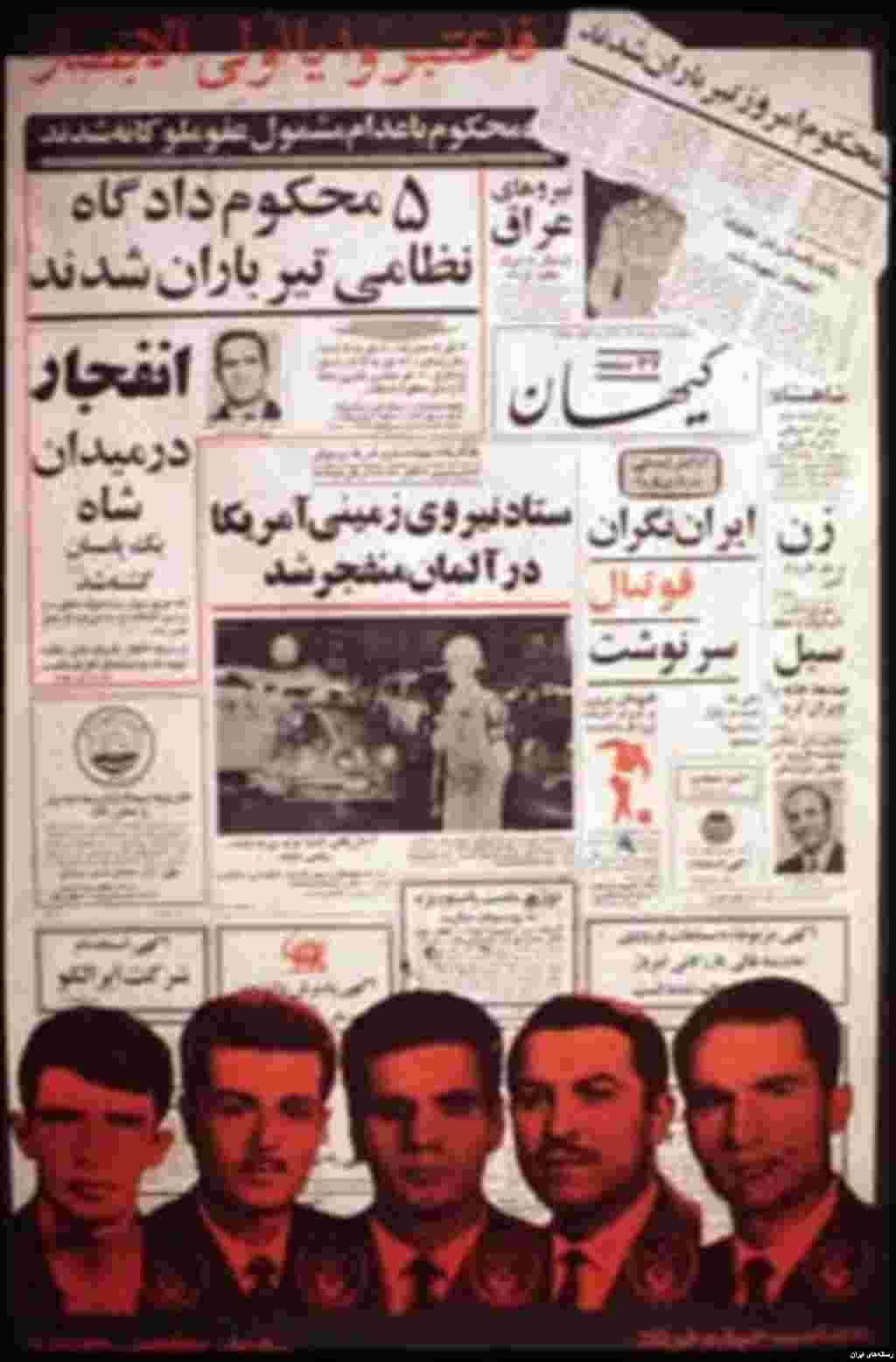 بنیانگذاران سازمان مجاهدین خلق در میانه دهه چهل خورشیدی توسط افرادی چون محمد حنیفنژاد، سعید محسن و علیاصغر بدیعزادگان بودند که بدلیل مبارزه مسلحانه علیه حکومت محمد رضا شاه، اعدام شدند.