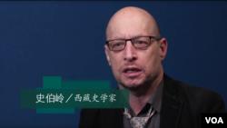 西藏史学家艾略特·史伯岭