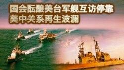 时事大家谈:国会酝酿美台军舰互访停靠,美中关系再生波澜