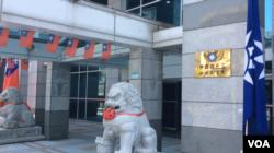 中国国民党党部大楼入口(美国之音申华拍摄)