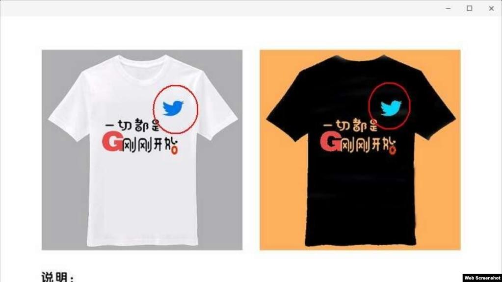 网上流传的郭文贵名言文化衫 (网络图片)