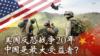 焦点对话:美国反恐战争20年 中国是最大受益者?