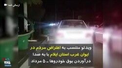 ویدئو منتسب به اعتراض مردم در ایوان غرب استان ایلام با به صدا درآوردن بوق خودروها - ۵ مرداد ۱۴۰۰