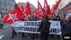 """去年11月7日十月革命紀念日,俄共在莫斯科組織的遊行中,""""左翼陣線""""隊伍,標語內容是釋放政治犯。(美國之音白樺拍攝)"""