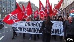 """去年11月7日十月革命纪念日,俄共在莫斯科组织的游行中,""""左翼阵线""""队伍,标语内容是释放政治犯。(美国之音白桦拍摄)"""