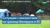 Amnesty International раскритиковала Польшу за обращение с беженцами