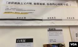 连侬说展览的一幅横额,寄语香港人的抗争像连侬墙一样,撕了又补、越压越强。 (美国之音/汤惠芸)