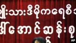 緬甸民主人士昂山素姬及全國民主聯盟被勒令停止一切政治活動。