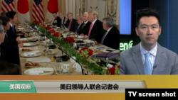 VOA连线(黄耀毅):美日领导人召开联合记者会