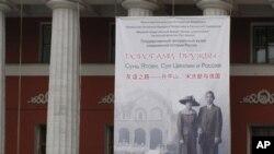 在莫斯科俄罗斯现代历史博物馆举办的孙中山和宋庆龄展览