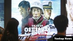 지난 2002년 발발한 제2 연평해전을 그린 영화 '연평해전'이 한국에서 개봉했다. 지난 24일 서울 강남의 한 극장에 대형 포스터가 전시됐다.